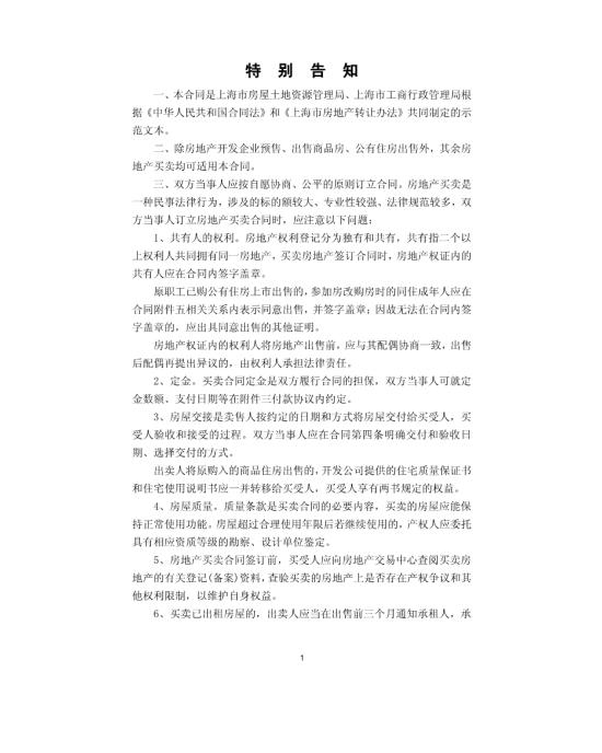 上海房屋買賣合同模板免費下載_128086- wps在線模板