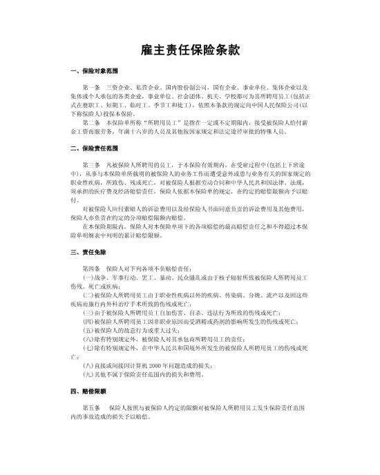 中国人寿财产保险申请理赔多久时间生效   找法网免费法律咨询