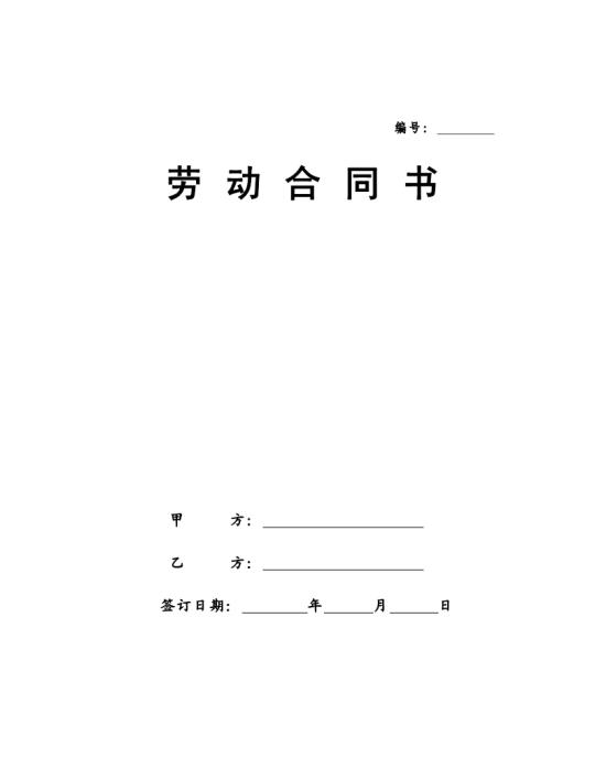 北京劳动合同范本
