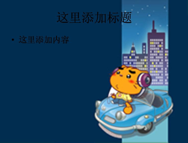 快乐星猫蓝调ppt模板免费下载_130937- wps在线模板