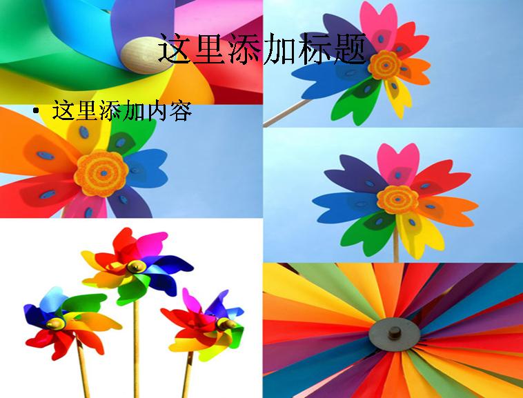 6张色彩缤纷的风车高清ppt生活素材