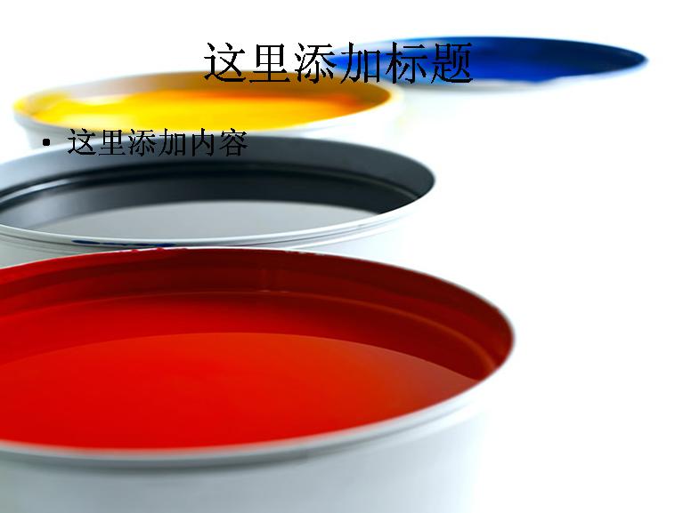 油漆ppt素材生活素材