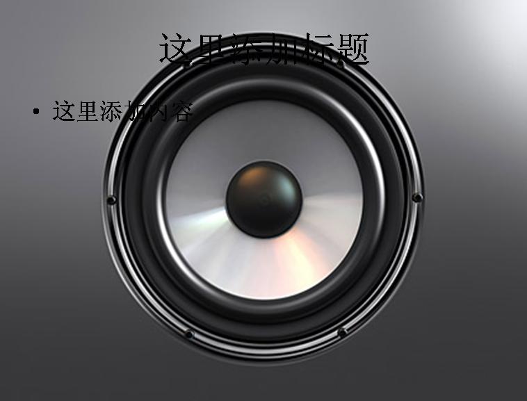 音响喇叭ppt素材生活素材模板免费下载