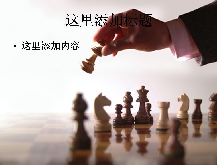下国际象棋ppt素材体育运动ppt模板免费下载_132342图片