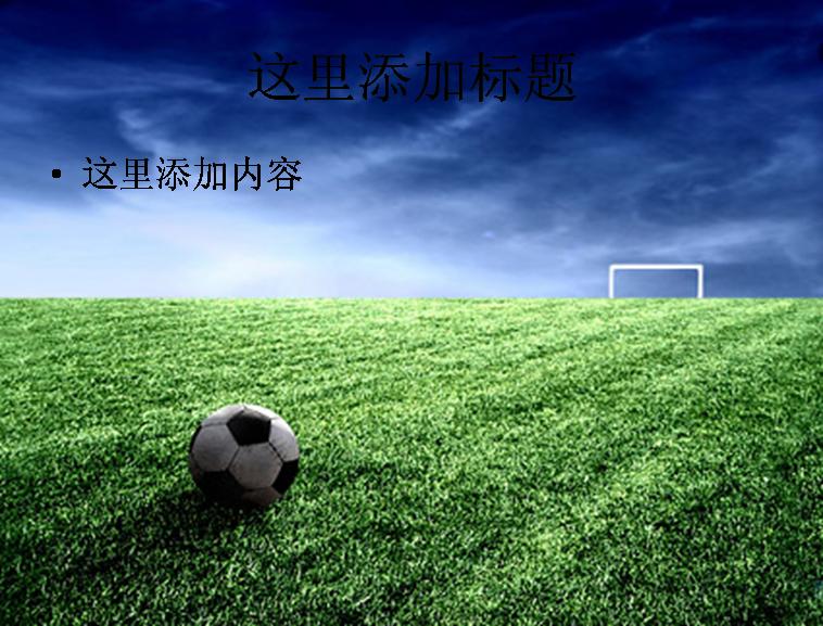 足球场ppt素材体育运动ppt模板免费下载_132554- wps