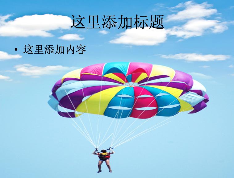 热气球 758_577