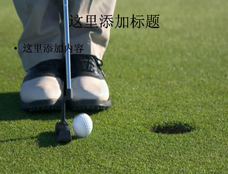 高尔夫球运动ppt素材