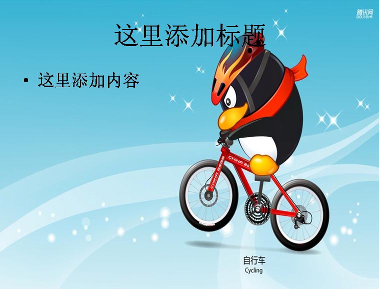 qq奥运会卡通图片722模板免费下载