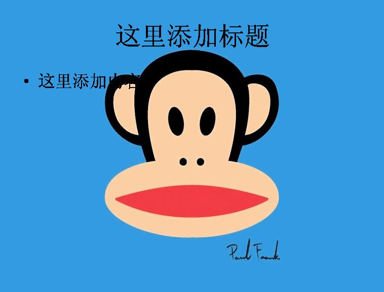 可爱的大嘴猴paulfrank桌面壁纸
