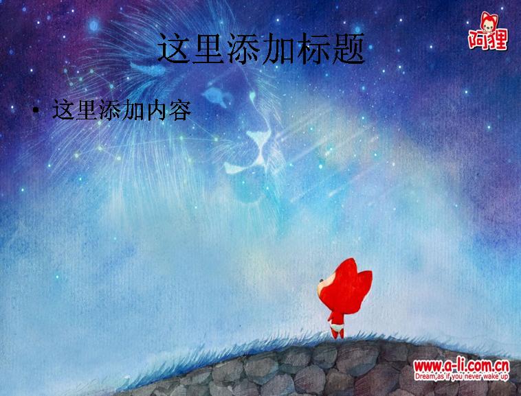 可爱的阿狸桌面壁纸(一)(9_24)模板免费下载_133189