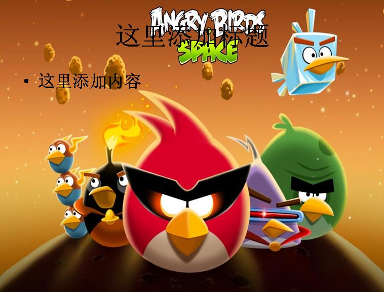 愤怒的小鸟(angrybirds)可爱卡通壁纸(18_22)模板免费