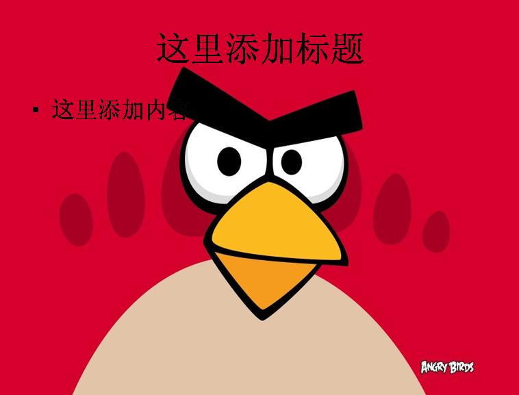 愤怒的小鸟(angrybirds)可爱卡通壁纸(8_22)