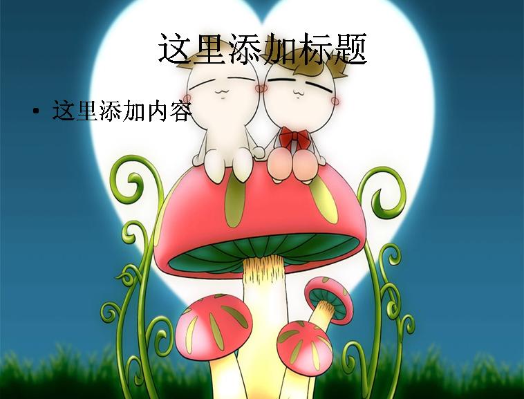 可爱幼儿园国庆节ppt