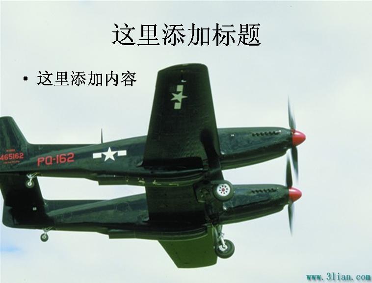 战斗飞机模板免费下载