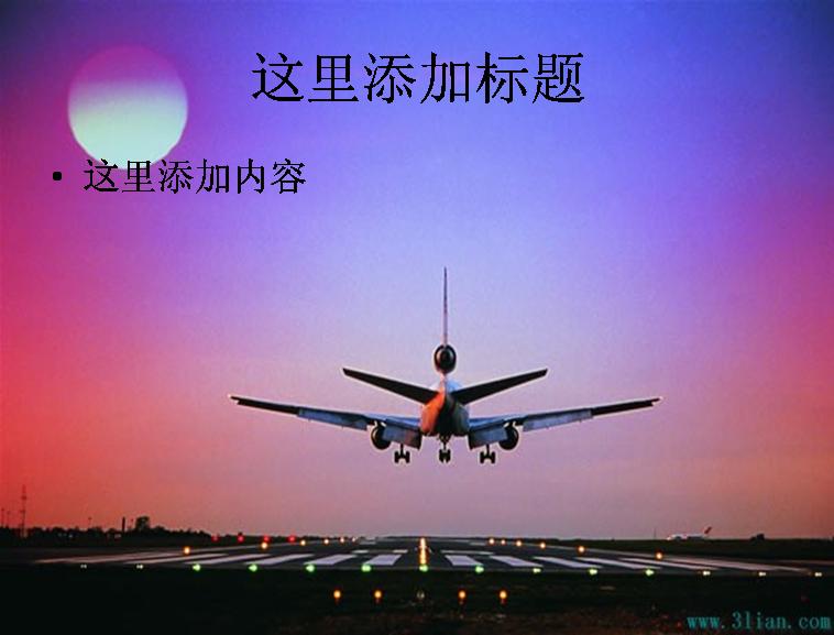 波音飞机素材 支持格式:ppt