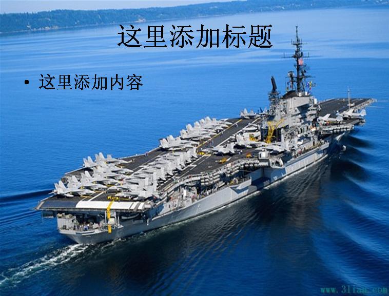 航空母舰模板免费下载