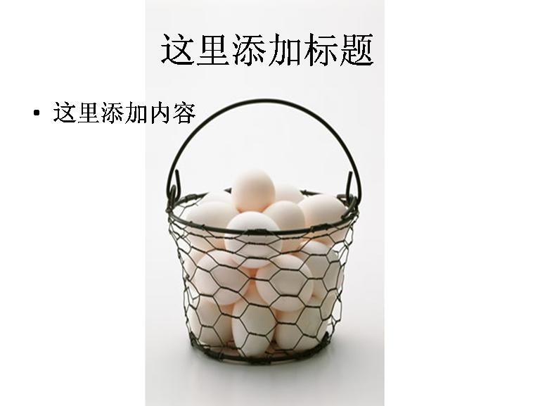 ppt素材 鲜花鸡蛋