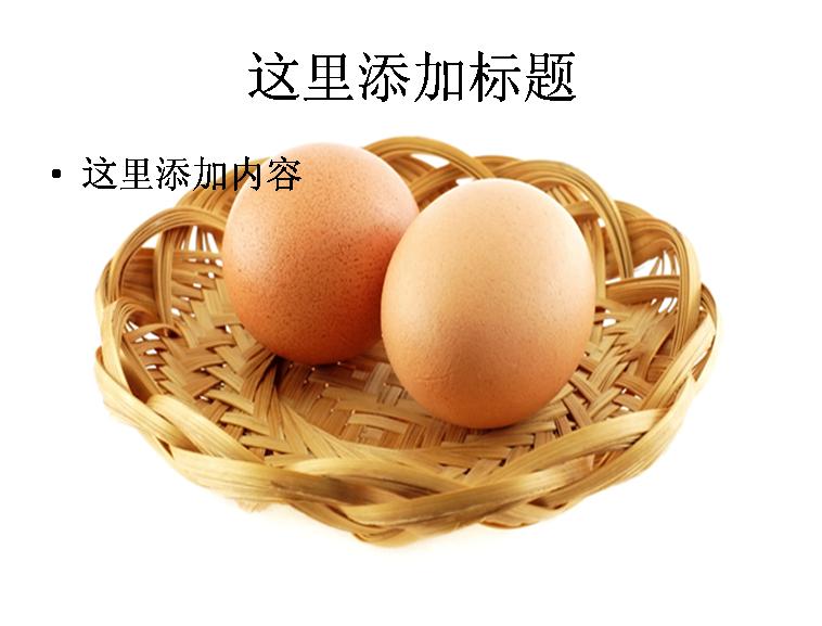 两个鸡蛋图片模板免费下载