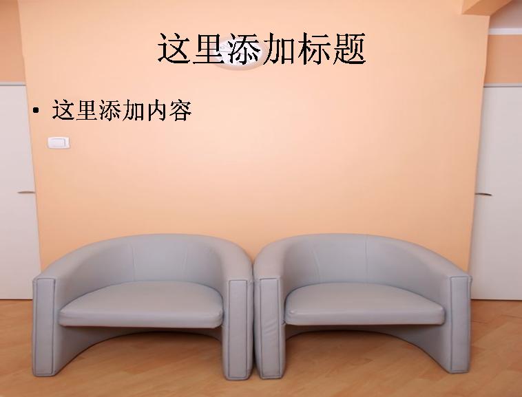 2把时尚椅子高清ppt室内设计效果图模板免费下载_135