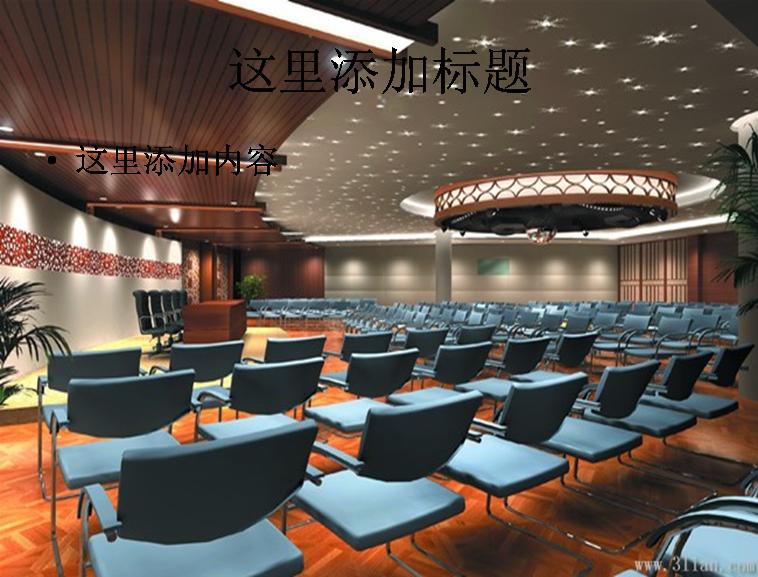 会议大厅效果图ppt模板免费下载_135892- wps在线模板