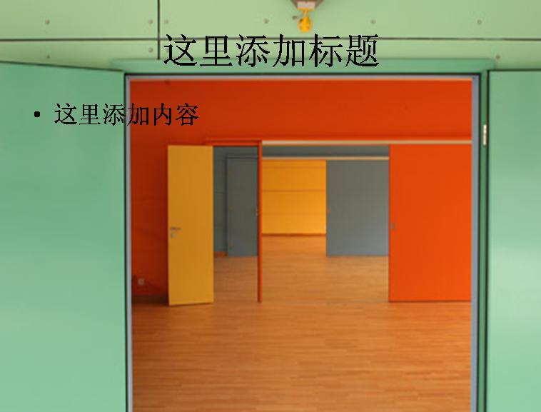 充满潮流色彩的墙与门精品ppt素材室内设计效果图
