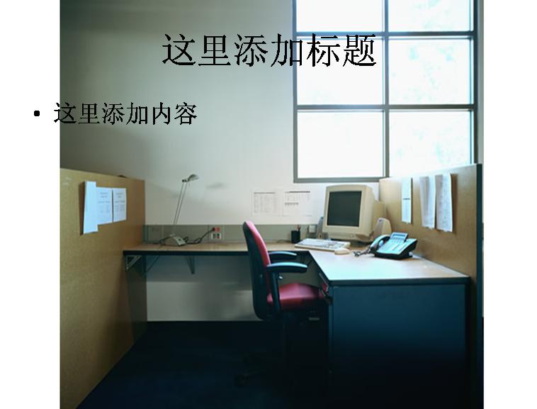 办公室ppt模板免费下载