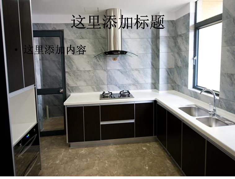 厨房装修ppt模板免费下载_143548- wps在线模板