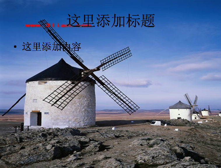国外风车建筑ppt