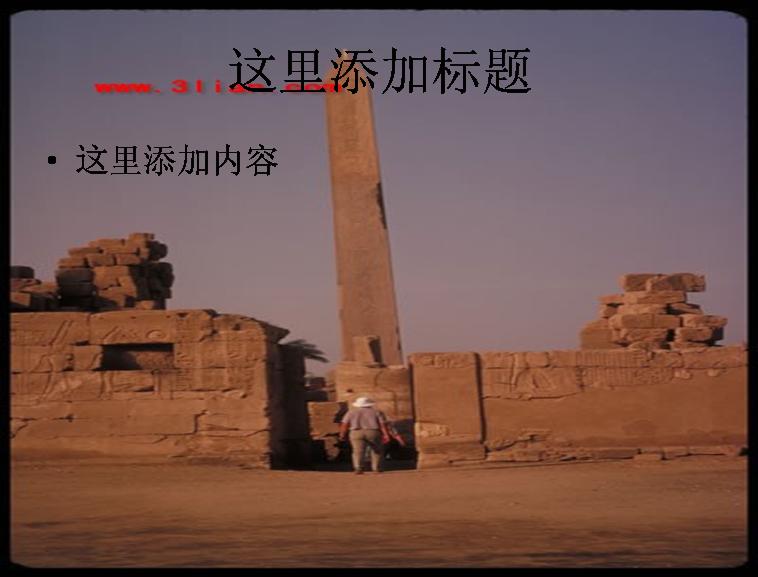 埃及古建筑ppt模板免费下载_136410- wps在线模板