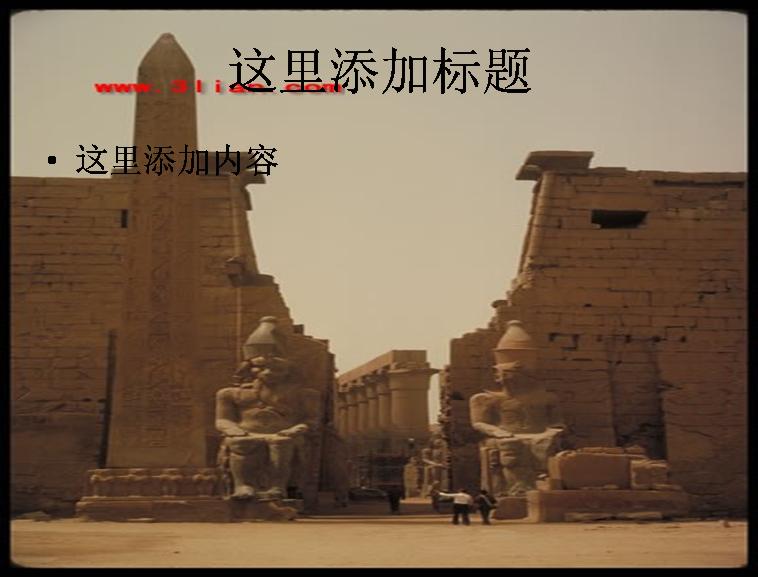 埃及古迹ppt模板免费下载_136412- wps在线模板