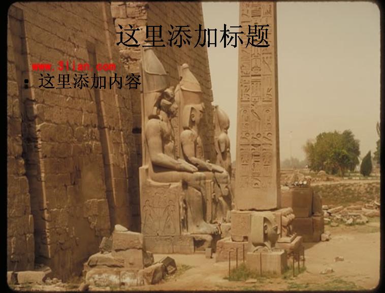埃及旅游名胜ppt模板免费下载_136421- wps在线模板