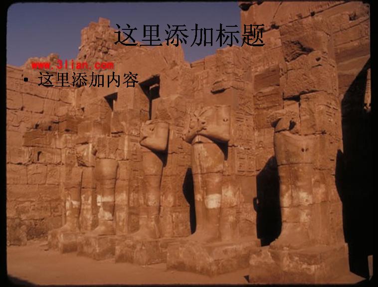 埃及石雕建筑ppt模板免费下载_136428- wps在线模板