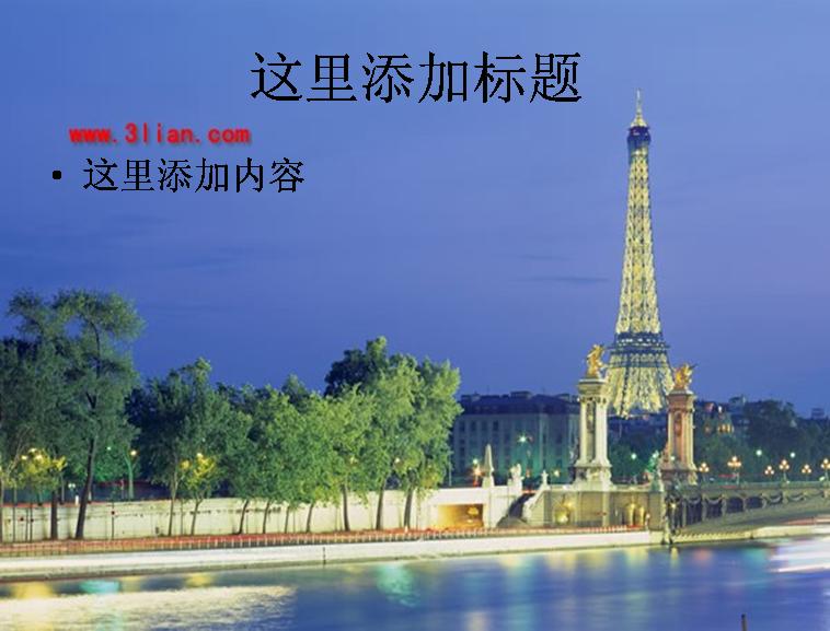埃菲尔铁塔夜景ppt模板免费下载_136434- wps在线模板