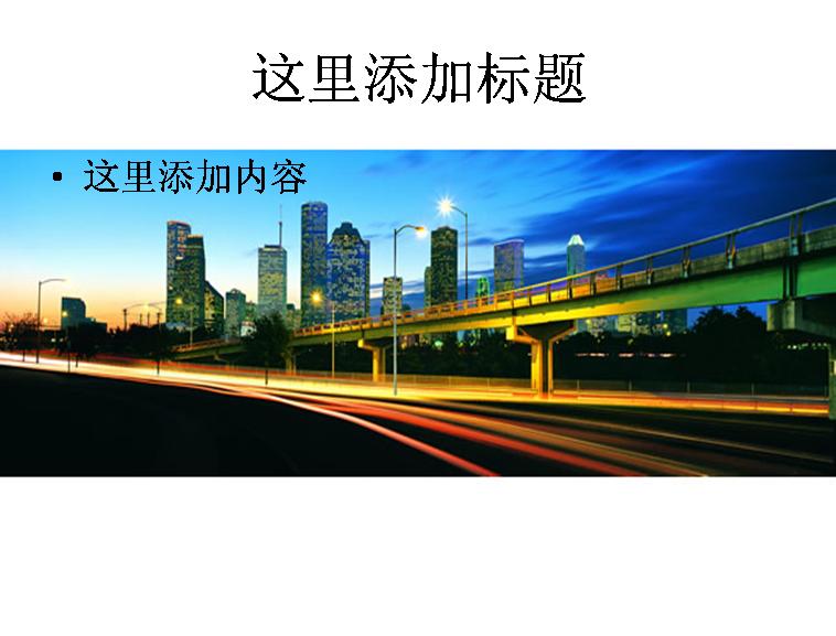 城市公路夜景ppt模板免费下载_136448- wps在线模板