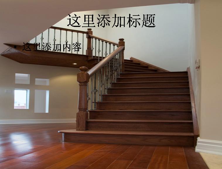 实木旋转楼梯ppt 模板免费下载_ 136649 - wps在线模板