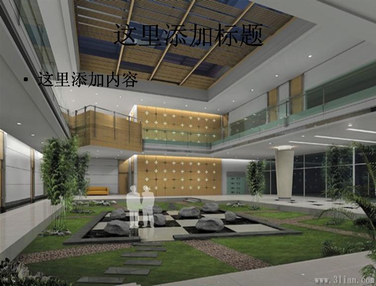 室内景观设计ppt模板免费下载