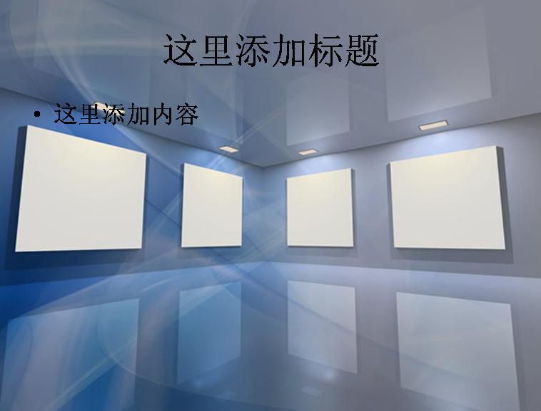 室内画展空间效果ppt模板免费下载