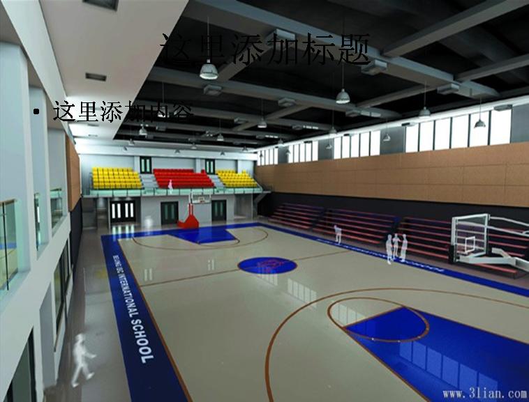 室内篮球场ppt模板免费下载