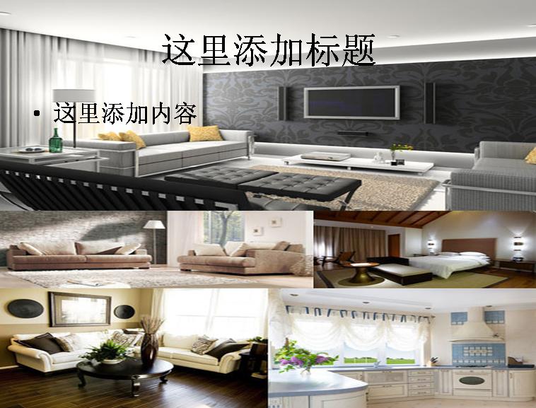 室内设计高清ppt模板免费下载_136863- wps在线模板