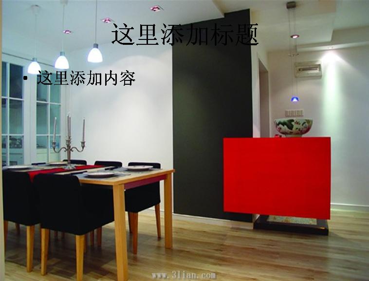 家居室内装饰设计ppt模板免费下载