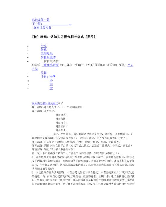 认知实习报告格式模板免费下载