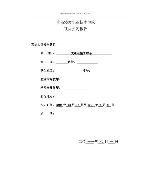 顶岗实习总结报告模板免费下载