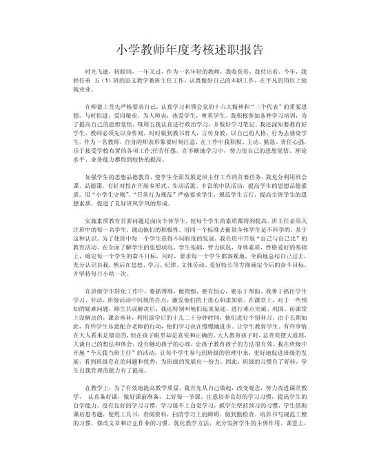2011年小学教师述职报告