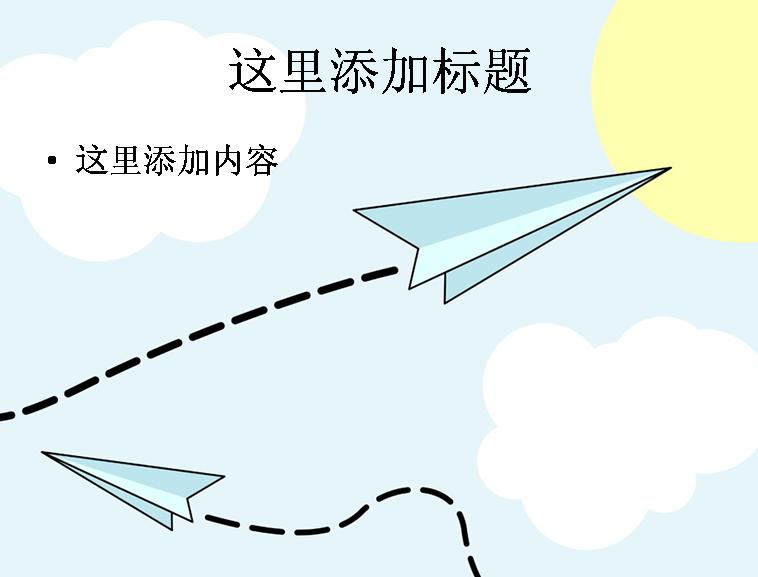 小飞机卡通风格模板免费下载