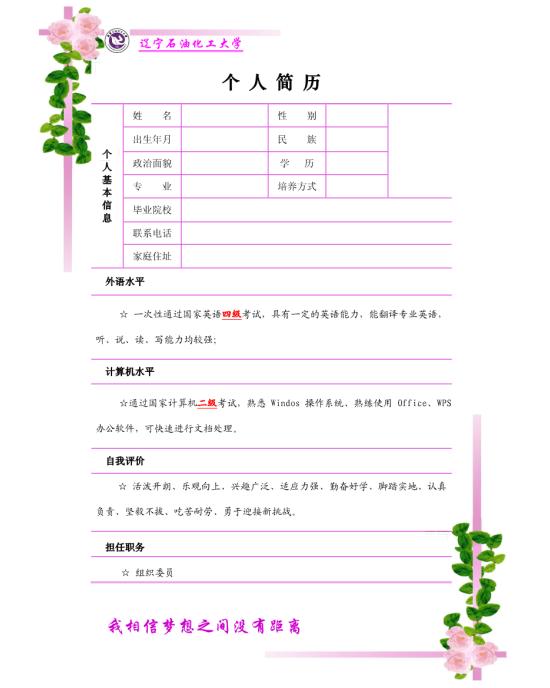 简历模板粉色模板免费下载
