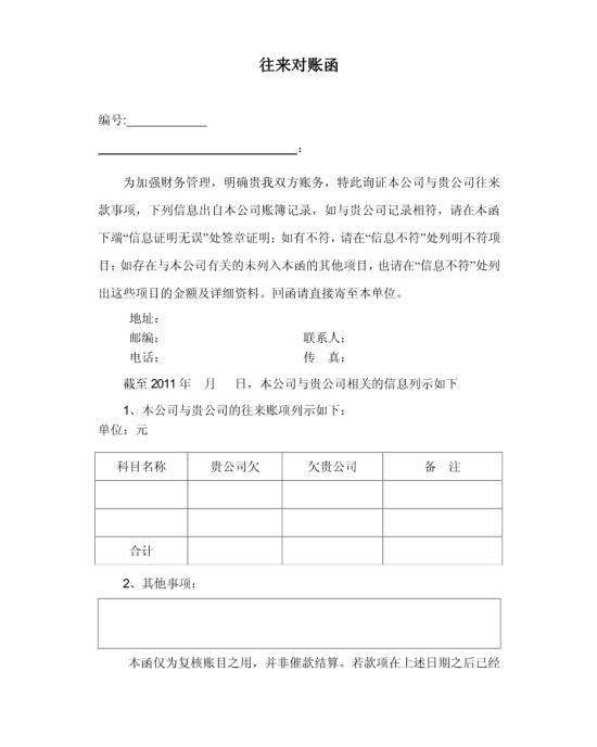 询证函对账单模板免费下载
