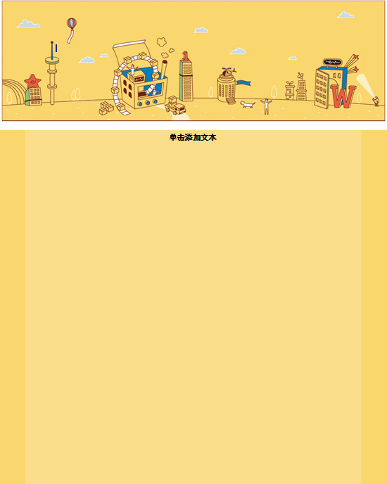 儿童信纸模板