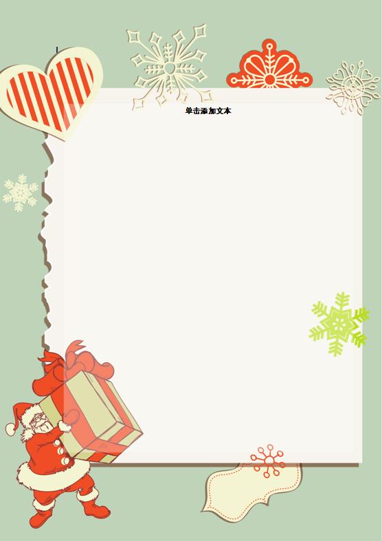 圣诞节信纸1模板免费下载