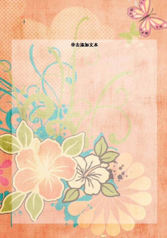 复古花纹信纸模板免费下载