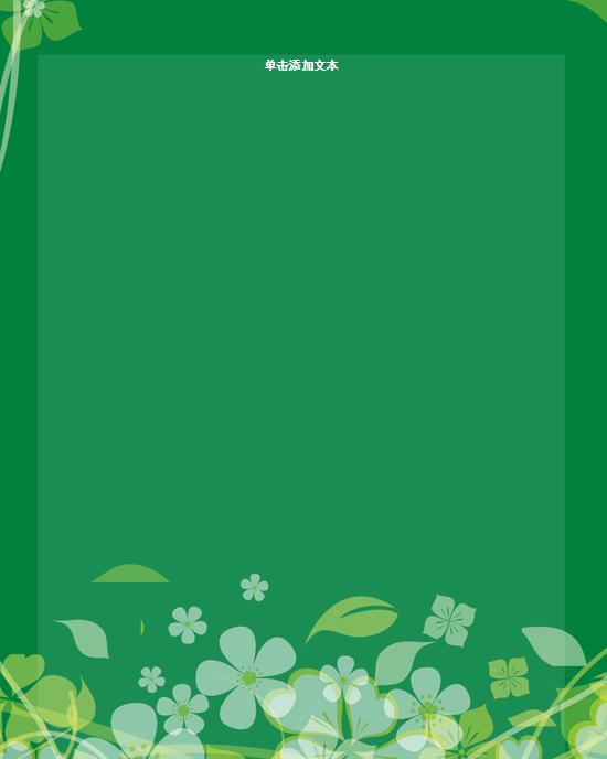 春天信纸3模板免费下载_144395- wps在线模板图片